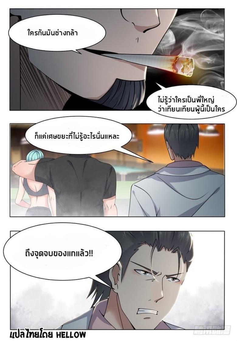 The Strongest God King - หน้า 16