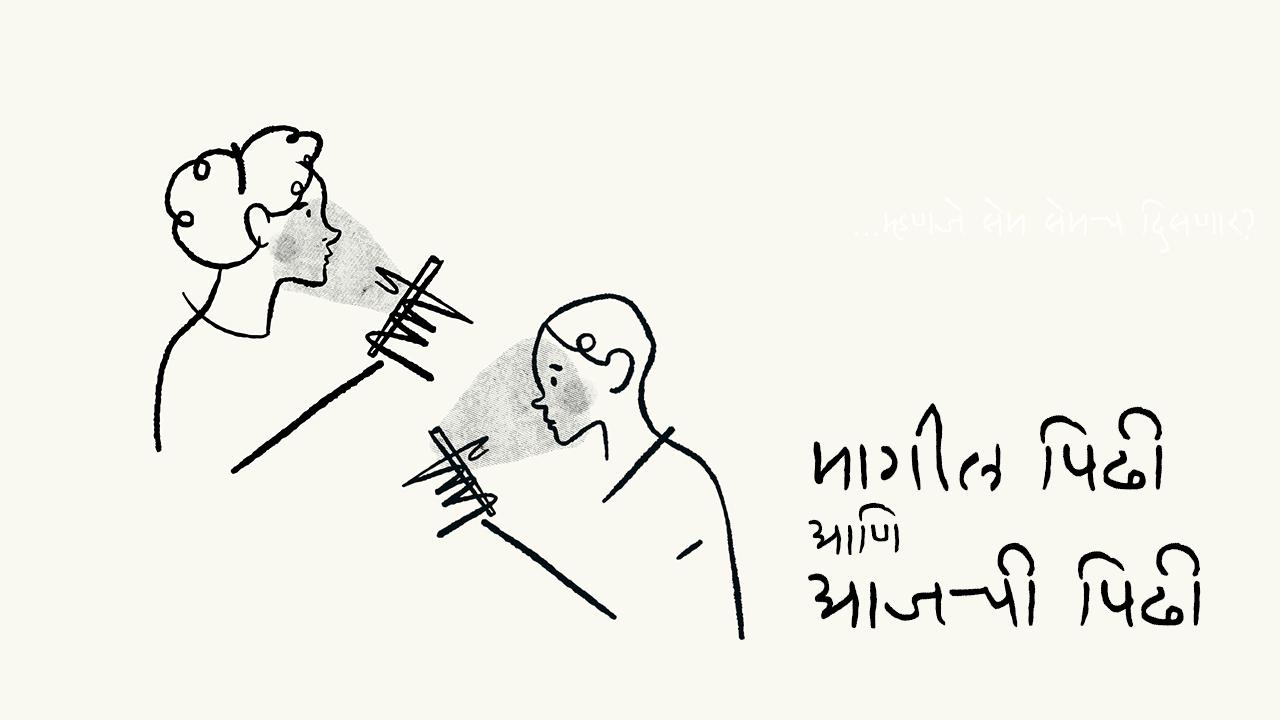 मागील पिढी आणि आजची पिढी | Magil Pidhi Ani Aajchi Pidhi