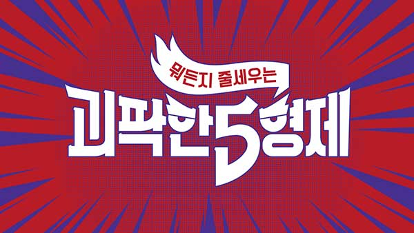 Download Variety Show Korea Five Cranky Brothers Subtitle Indonesia