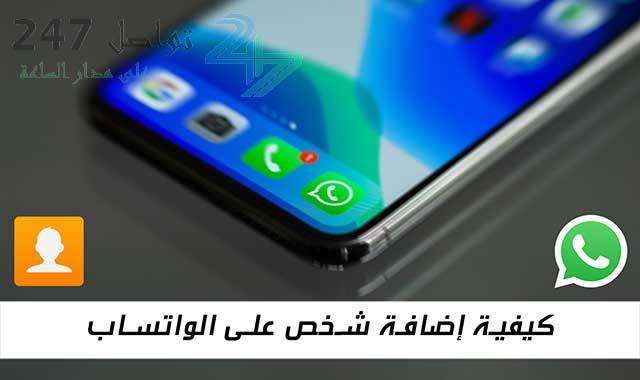 كيفية إضافة شخص على الواتساب