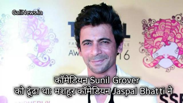 कॉमेडियन Sunil Grover को ढूंढा था: मशहूर कॉमेडियन Jaspal Bhatti ने