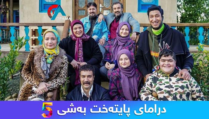 Dramay Pietaxt Bashy 5 Alqay 12