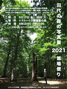 田代の森の写真展2021 箒場便り