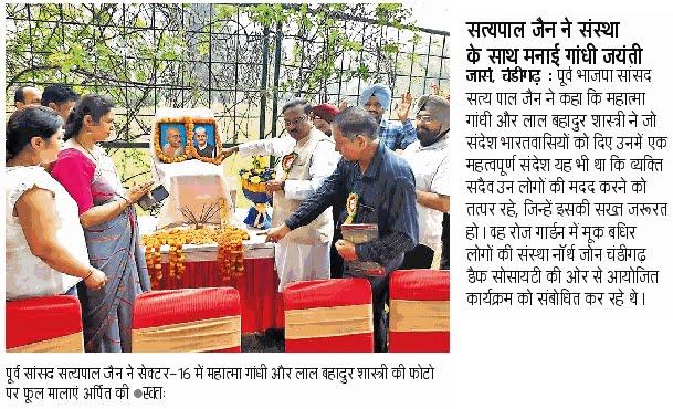 पूर्व सांसद सत्य पाल जैन ने सेक्टर 16 में महात्मा गांधी और लाल बहादुर शास्त्री की फोटो पर फूल मालाएं अर्पित की