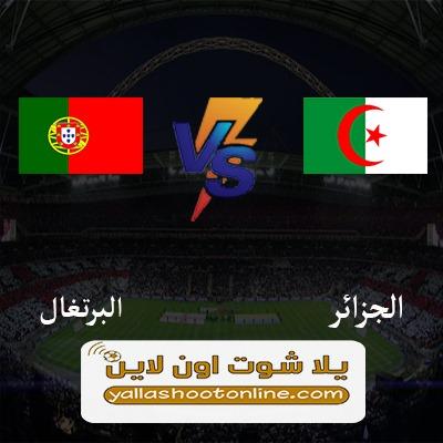 مباراة البرتغال والجزائر اليوم
