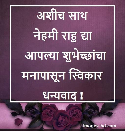 50+ thanks for birthday wishes in Marathi, वाढदिवस धन्यवाद मेसेज मराठी