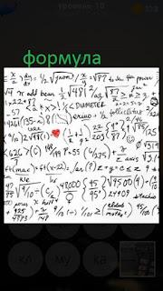 389 фото на листе бумаги написаны несколько формул 10 уровень