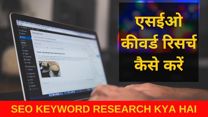 SEO KEYWORD RESEARCH KYA HAI | keyword research in hindi