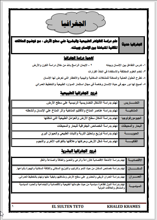 مراجعة نهائية جغرافيا للصف الاول الثانوى ترم أول 2021 وفقا للنظام الجديد مستر خالد خميس