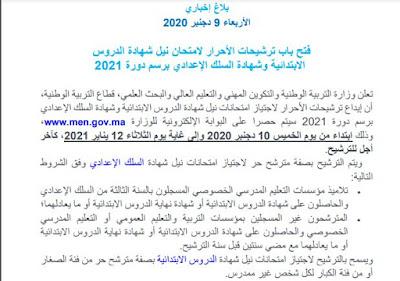 ترشيحات الأحرار لاجتياز امتحانات نيل شهادة الدروس الابتدائية وشهادة السلك الإعدادي برسم دورة 2021