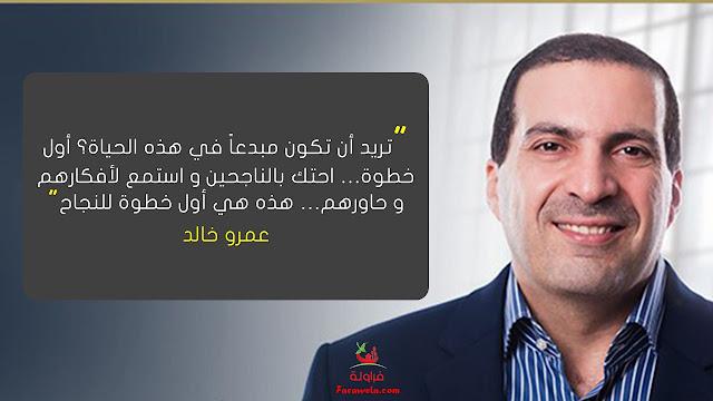 أقوال عمرو خالد