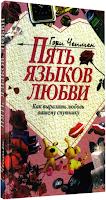 Чепмен Гэри. Пять языков любви