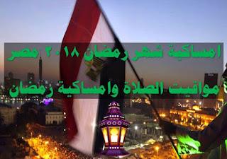 جدول امساكية رمضان 2018 مصر ومواقيت الصلاة وامساكية رمضان محافظة الاسكندرية