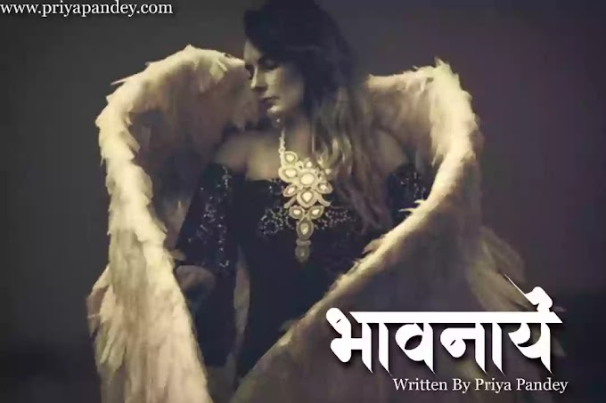 भावनायें | Bhavanaye Hindi Thoughts Written By Priya Pandey