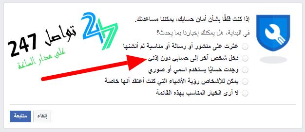 تغيير كلمة سر الفيس بوك بدون معرفة الكلمة القديمة