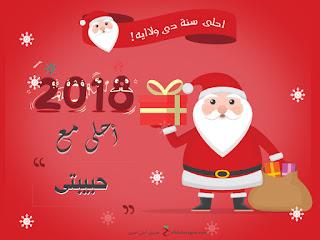 2018 احلى مع مع حبيبى باللون الاحمر