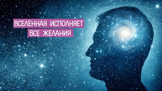 Вселенная исполняет все желания, ты только попроси