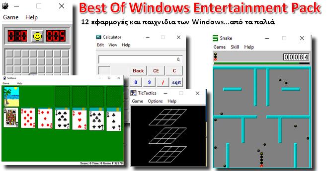 Best Of Windows Entertainment Pack - Δωρεάν πακέτο με 12 παιχνίδια και εφαρμογές για τους νοσταλγούς των Windows