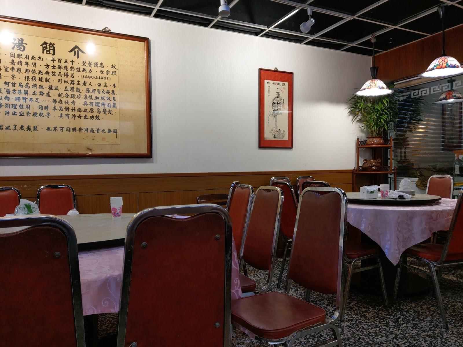 larle的懶散空間: 桃園楊梅區。首烏客家海鮮餐廳