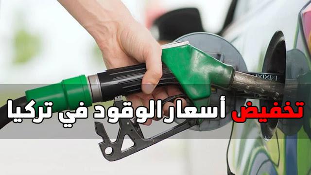 تخفيض أسعار الوقود في تركيا