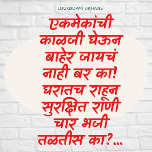 Corona Lockdown Ukhane marathi