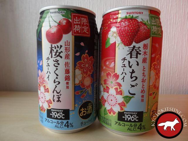 Saké du printemps au Japon à la fraise et à la cerise