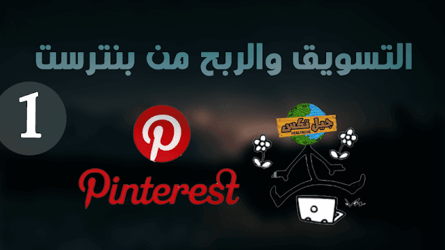 طرق التسويق من خلال موقع بينترست Pinterest للترويج لمنتجاتك ومواقعك والحصول علي المتابعين والزوار