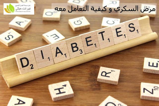 مرض السكري و كيفية التعامل معه