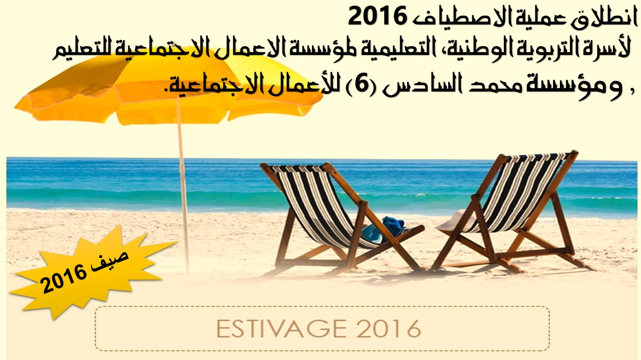 انطلاق عملية الاصطياف 2016 لأسرة التربوية الوطنية، التعليمية لمؤسسة الاعمال الاجتماعية للتعليم , ومؤسسة محمد السادس (6) للأعمال الاجتماعية.