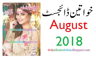 Khawateen Digest August 2018