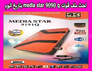 احدث ملف قنوات media star 9191q بتاريخ اليوم