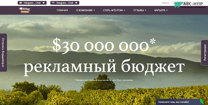 Wine Systems - Обзор и отзывы об инвестиционном проекте wine-systems com. Бонус 4%