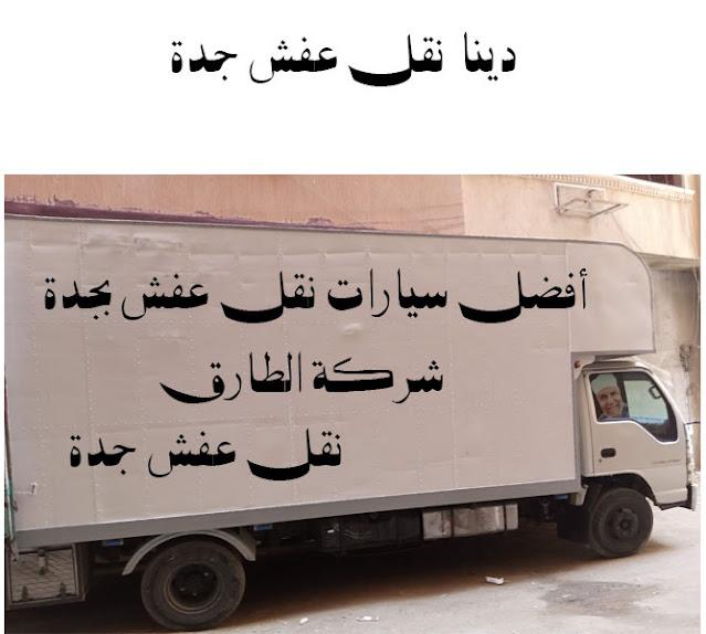 دينا نقل عفش جدة شركة الطارق لنقل العفش في جدة أفضل دينات نقل عفش بجدة
