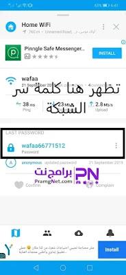 تحميل برنامج WiFi Map للكمبيوتر