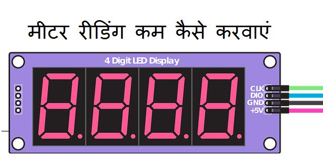 मीटर रीडिंग ज्यादा आये तो क्या करें ? Meter Reading Electricity Checking