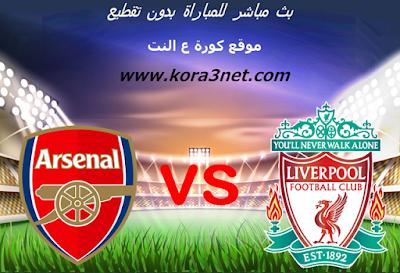 موعد مباراة ليفربول وارسنال اليوم 15-7-2020 الدورى الانجليزى
