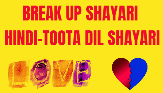 Breakup shayari in hindi-Toota dil shayari