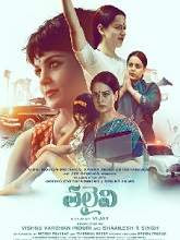Thalaivi (2021) DVDScr Telugu Full Movie Watch Online Free