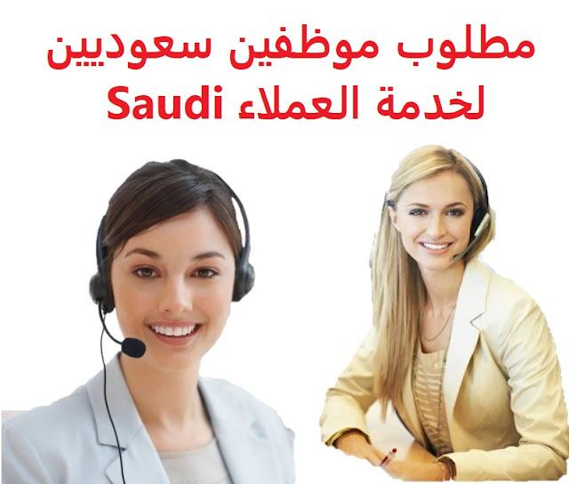 وظائف السعودية مطلوب موظفين سعوديين لخدمة العملاء customer service
