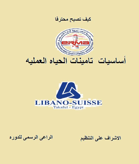 تحميل كتاب مقدمة علم الحياة الجزء الأول pdf