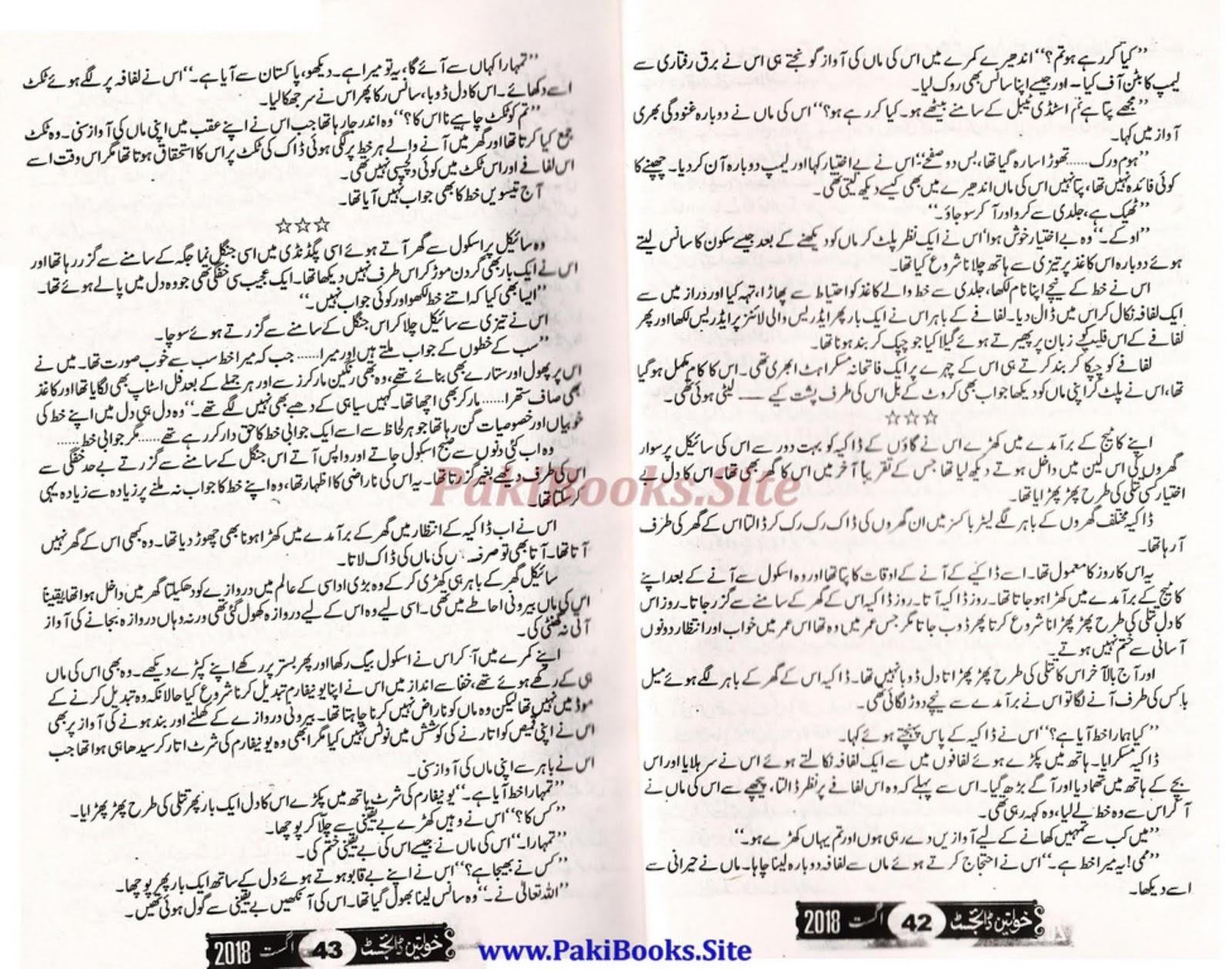 Durr E Shahwar Novel By Umera Ahmed Epub