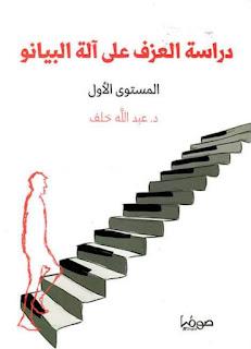 تحميل كتاب دراسة العزف على آلة البيانو - المستوى الأول pdf