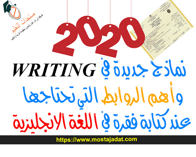 باكالوريا 2020 : نماذج جديدة في WRITING + أهم الروابط التي تحتاجها عند كتابة فقرة في اللغة الانجليزية.