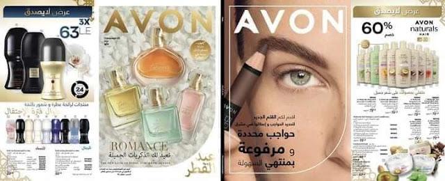 كتالوج ايفون الجديد Avon ... مايو 2021 ... تحميل  PDF