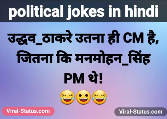 political jokes in hindi #35 | राजनीतिक चुटकुले 5 May 2020