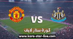 مشاهدة مباراة نيوكاسل يونايتد ومانشستر يونايتد بث مباشر بتاريخ 17-10-2020 الدوري الانجليزي
