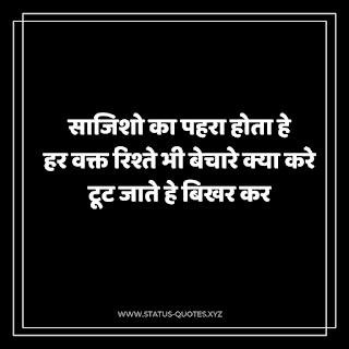 Alone Status in Hindi 2