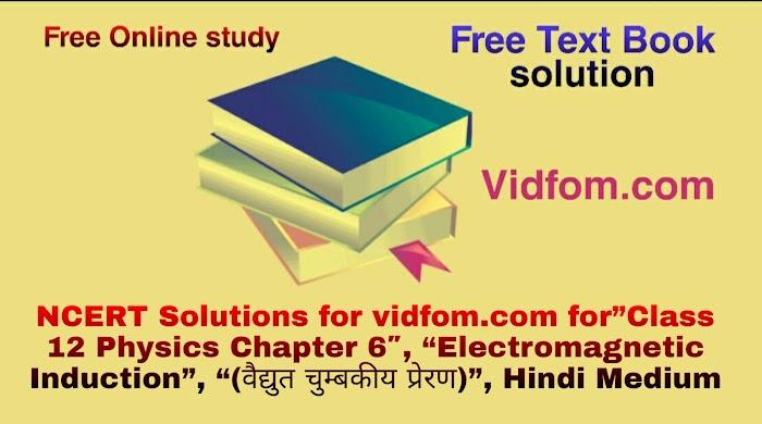 "Class 12 Physics Chapter 6"",  Hindi Medium"