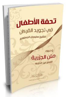 كتاب متن تحفة الأطفال ومتن الجزرية