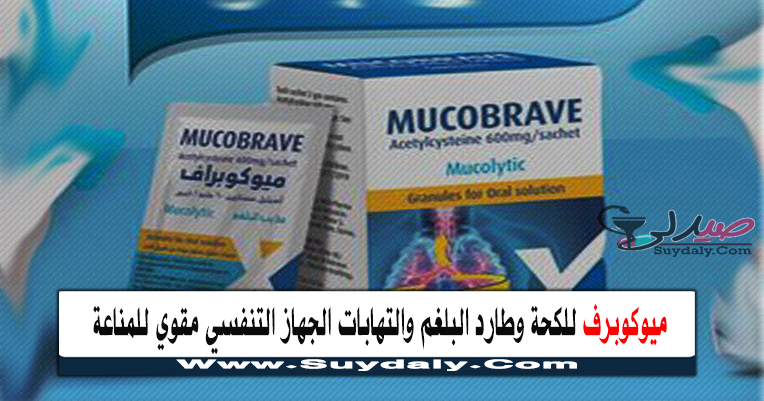 ميوكوبراڤ Mucobrave علاج الكحة مذيب للبلغم ومهدئ للسعال ويقوي المناعة الجرعة والسعر في 2021